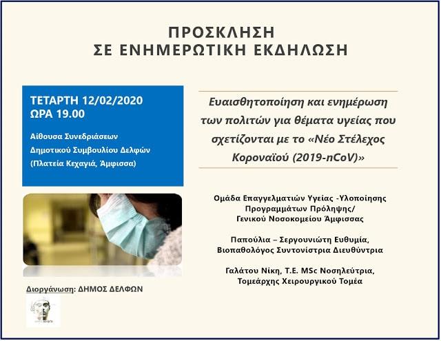 Τετάρτη 12/2 : Ημερίδα για τον Κορονοϊό από το Δήμο Δελφών