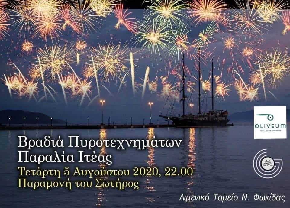 Βραδιά Πυροτεχνημάτων από το Λιμενικό Ταμείο & τον Γεώργο Μισιρλή !  5/8 ώρα 22:00